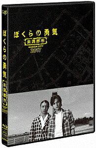 ぼくらの勇気未満都市2017(Blu−rayDisc)