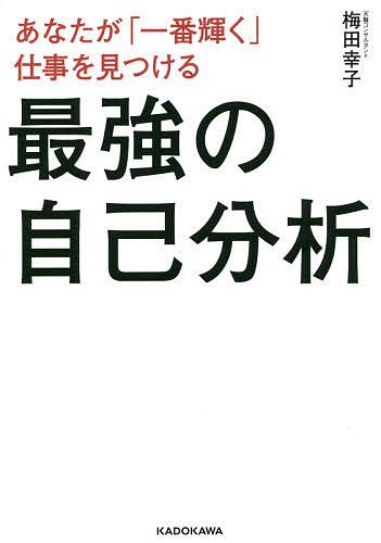 あなたが「一番輝く」仕事を見つける最強の自己分析/梅田幸子【1000円以上送料無料】