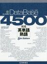 データベース4500完成英単語・熟語/荻野治雄【1000円以上送料無料】