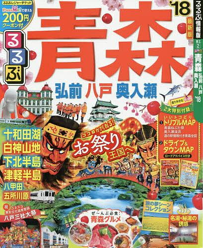 るるぶ青森 弘前 八戸 奥入瀬 '18【1000円以上送料無料】