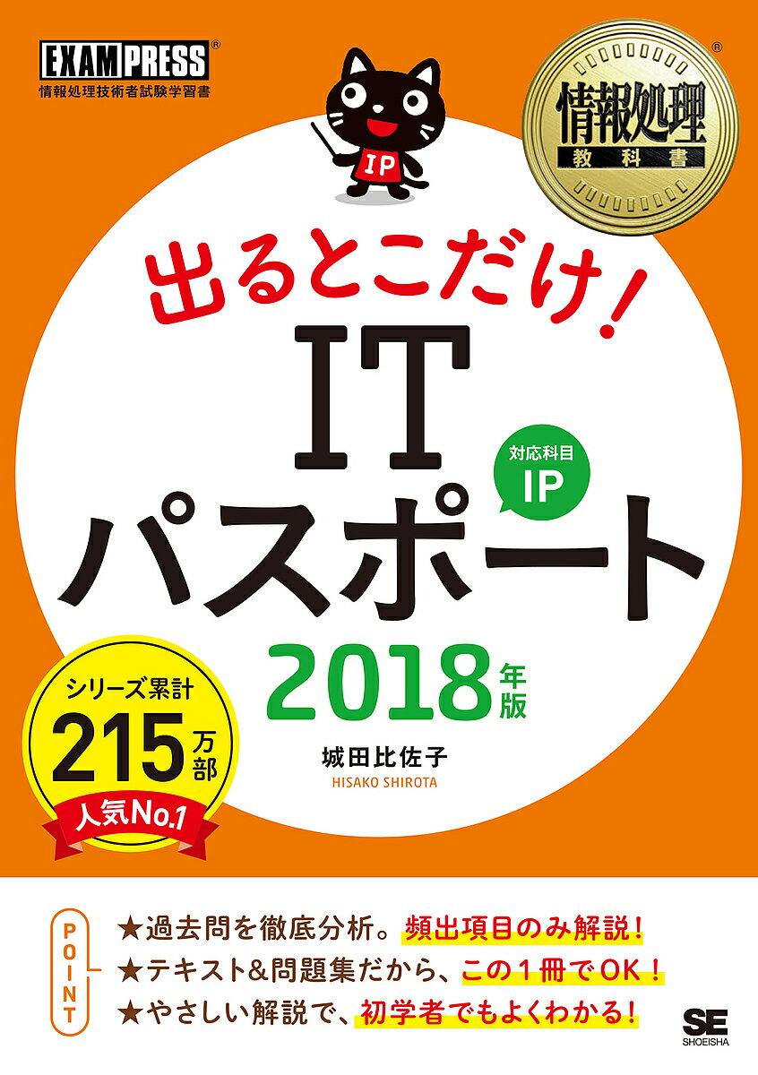 出るとこだけ!ITパスポート 対応科目IP 2018年版/城田比佐子【1000円以上送料無料】