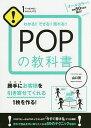 POPの教科書 わかる!!できる!!売れる!!/山口茂【1000円以上送料無料】