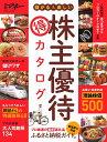 儲かる&楽しい株主優待マル得カタログ【1000円以上送料無料】
