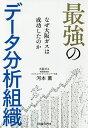 最強のデータ分析組織 なぜ大阪ガスは成功したのか/河本薫【1000円以上送料無料】