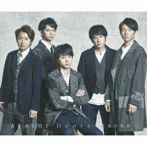 Doors 〜勇気の軌跡〜(通常盤)/嵐【1000円以上送料無料】