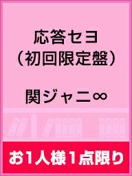 〔予約〕応答セヨ(初回限定盤)(DVD付)/関ジャニ∞【1000円以上送料無料】