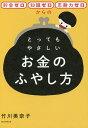 貯金ゼロ・知識ゼロ・忍耐力ゼロからのとってもやさしいお金のふやし方/竹川美奈子【1000円以上送料無料】