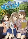はいふり Peaceful Diary of HIGH SCHOOL FLEET 3/阿部かなり/AAS【1000円以上送料無料】