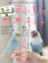 小鳥のキモチ Vol.5【1000円以上送料無料】