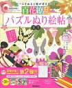 百花繚乱パズルぬり絵帖/夏雪【1000円以上送料無料】
