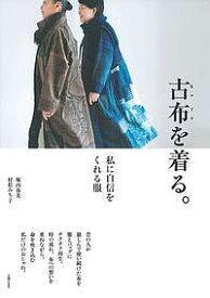 古布を着る。 私に自信をくれる服/堀内春美/村松みち子【1000円以上送料無料】