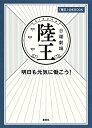 「陸王」公式BOOK明日も元気に働こう!【1000円以上送料無料】