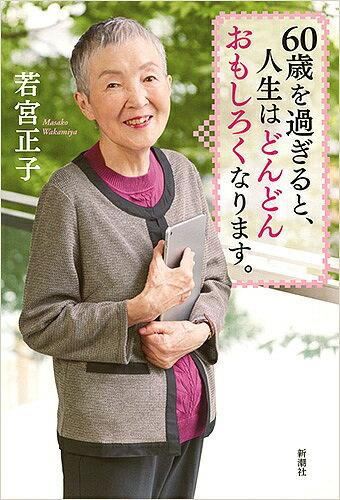 60歳を過ぎると、人生はどんどんおもしろくなります。/若宮正子【1000円以上送料無料】
