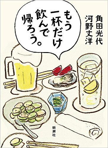 もう一杯だけ飲んで帰ろう。/角田光代/河野丈洋【1000円以上送料無料】