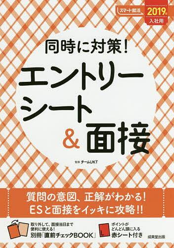 同時に対策!エントリーシート&面接 2019年入社用/チームUKT【1000円以上送料無料】