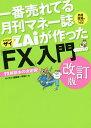 一番売れてる月刊マネー誌ZAiが作った「FX」入門 …だけど本格派 外貨投資がイマすぐできる! FX解説本の決定版!…