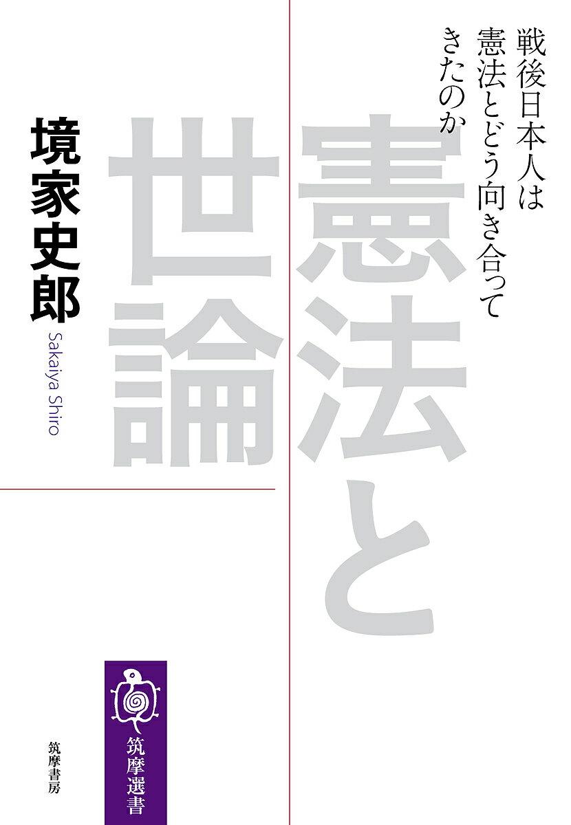 憲法と世論 戦後日本人は憲法とどう向き合ってきたのか/境家史郎【1000円以上送料無料】