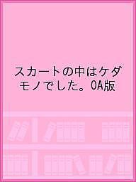 スカートの中はケダモノでした。OA版/スカートの中はケダモノでした。【1000円以上送料無料】