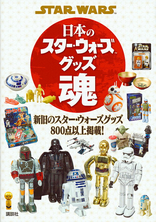 STAR WARS日本のスター・ウォーズグッズ魂/講談社【1000円以上送料無料】
