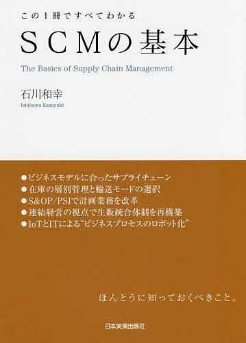 SCMの基本 この1冊ですべてわかる/石川和幸【1000円以上送料無料】