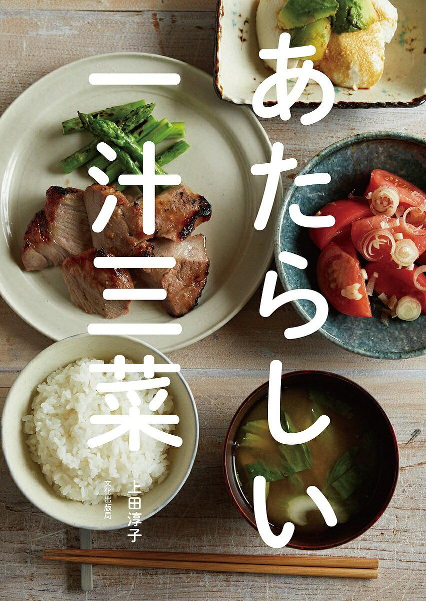 あたらしい一汁三菜/上田淳子【1000円以上送料無料】
