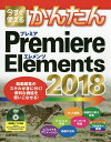 今すぐ使えるかんたんPremiere Elements 2018/山本浩司【1000円以上送料無料】