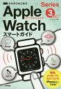 ゼロからはじめるApple Watchスマートガイド〈Series3〉対応版/リンクアップ【1000円以上送料無料】