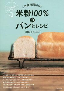 作業時間10分米粉100%のパンとレシピ サクッと手作りグルテンフリー/高橋ヒロ/レシピ【1000円以上送料無料】
