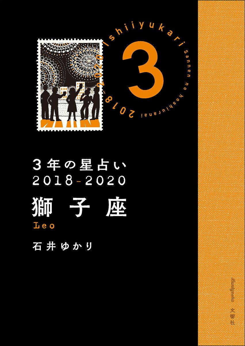 3年の星占い獅子座 2018−2020/石井ゆかり【1000円以上送料無料】
