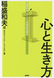 心と生き方/稲盛和夫/京セラコミュニケーションシステム【1000円以上送料無料】