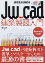 高校生から始めるJw_cad建築製図入門/櫻井良明【1000円以上送料無料】
