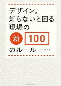 デザイン。知らないと困る現場の新100のルール/MdN編集部【1000円以上送料無料】