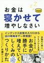 お金は寝かせて増やしなさい/水瀬ケンイチ【1000円以上送料無料】