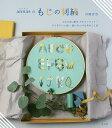 annasのもじの刺繍 ひらがな、数字、アルファベット…アイデアいっぱい、想いをつづる糸のことば/川畑杏奈【1000円…