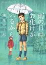 雨の日はお化けがいるから/諸星大二郎【1000円以上送料無料】