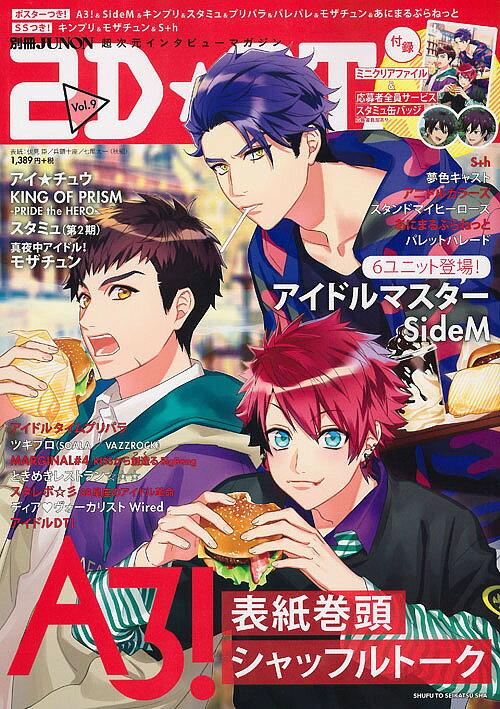 2D☆STAR Vol.9【1000円以上送料無料】