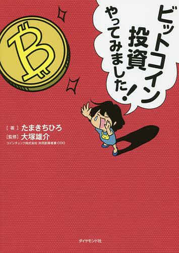 ビットコイン投資やってみました!/たまきちひろ/大塚雄介【1000円以上送料無料】