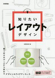 知りたいレイアウトデザイン/ARENSKI【1000円以上送料無料】