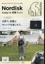 NordiskCamp in北欧Book【1000円以上送料無料】