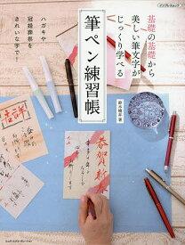 筆ペン練習帳 基礎の基礎から美しい筆文字がじっくり学べる/鈴木曉昇【1000円以上送料無料】