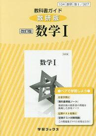 教科書ガイド数研版 327 改訂版数学1【1000円以上送料無料】