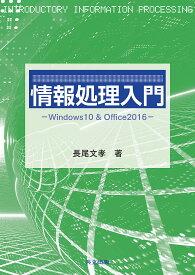 情報処理入門 Windows10 & Office2016/長尾文孝【1000円以上送料無料】