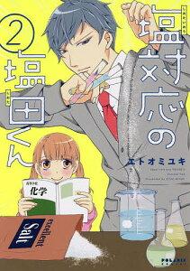 塩対応の塩田くん 2/エトオミユキ【1000円以上送料無料】