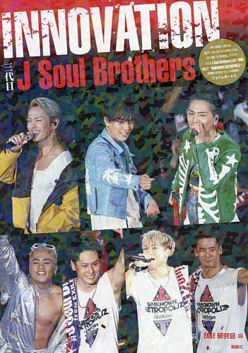 三代目J Soul Brothers INNOVATION 三代目J Soul Brothers Photo report/EXILE研究会【1000円以上送料無料】