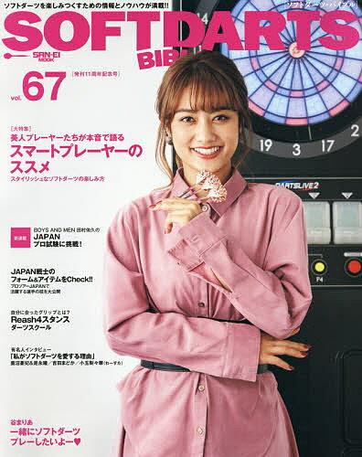 ソフトダーツ・バイブル vol.67【1000円以上送料無料】