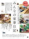 みんなの家事日記 これからの、シンプルで丁寧な暮らし方。/みんなの日記編集部【1000円以上送料無料】