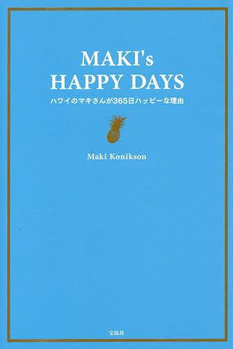 MAKI's HAPPY DAYS ハワイのマキさんが365日ハッピーな理由/MakiKonikson【1000円以上送料無料】