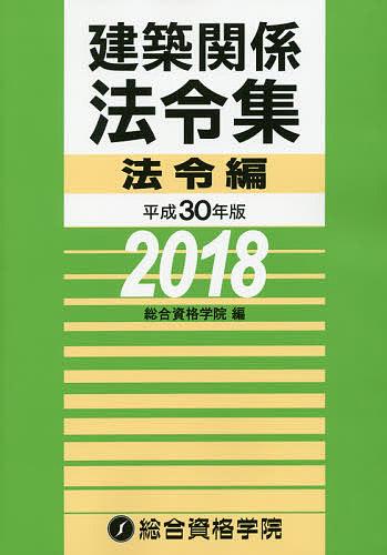 建築関係法令集 平成30年版法令編/総合資格学院【1000円以上送料無料】