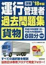 詳解運行管理者〈貨物〉過去問題集 '18年版/コンデックス情報研究所【1000円以上送料無料】