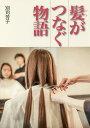 髪がつなぐ物語/別司芳子【1000円以上送料無料】